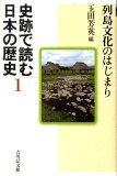 【】在史迹读解的日本的历史(1)[史跡で読む日本の歴史(1)]