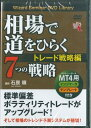 DVD>相場で道をひらく7つの戦略トレード戦略編 [Wizard Seminar DVD Libra