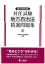 昇任試験地方自治法精選問題集第2次改訂版 加藤敏博