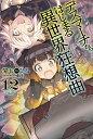 デスマーチからはじまる異世界狂想曲12 (カドカワBOOKS) [ 愛七 ひろ ]