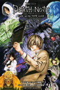 映画ノベライズ DEATH NOTE Light up the NEW world