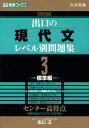 出口の現代文レベル別問題集(3(標準編))改訂版 [ 出口汪 ]