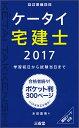 ケータイ宅建士 2017 学習初日から試験当日まで [ 水田 嘉美 ]