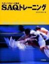 スポーツスピード養成SAQトレーニング [ 日本SAQ協会 ]