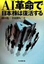 AI革命で日本株は復活する [ 藤田勉(証券アナリスト) ]
