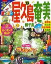 屋久島・奄美('19) 種子島 (まっぷるマガジン)