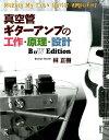 真空管ギターアンプの工作・原理・設計B&W Edit [ 林正樹 ]