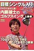 内藤雄士のゴルフスイング(上級編)