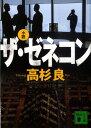 小説ザ・ゼネコン (講談社文庫) [ 高杉良 ]