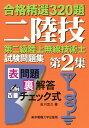 第二級陸上無線技術士試験問題集(第2集) (合格精選320題) [ 吉川忠久 ]