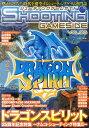 シューティングゲームサイド(vol.6)