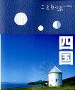 四国2版 (ことりっぷ)