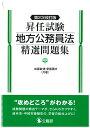 昇任試験地方公務員法精選問題集第2次改訂版 加藤敏博