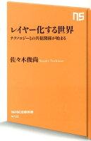 レイヤー化する世界 テクノロジーとの共犯関係が始まる (NHK出版新書)