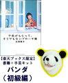 【楽天限定】書籍「子供がもらって、そうでもないブローチ集」+ ブローチキット パンダ(初級編)
