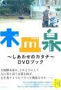 木皿泉〜しあわせのカタチ〜DVDブック [ 木皿泉 ] - 楽天ブックス