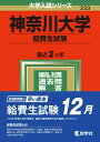 神奈川大学(給費生試験) (2022年版大学入試シリーズ) [ 教学社編集部 ]