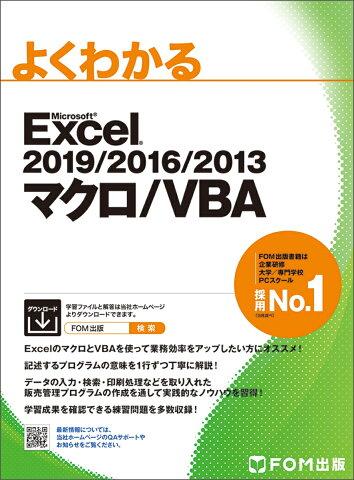 Excel 2019/2016/2013 マクロ/VBA (よくわかる) [ 富士通エフ・オー・エム株式会社 (FOM出版) ]