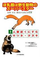 ほ乳類は野生動物のスーパースター(3)