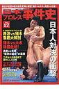 日本プロレス事件史(vol.17)