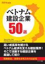 ベトナム建設企業50選 2014年度版 [POD] [ ブレインワークス ]...