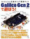 Galileo Gen 2で遊ぼう! Arduino互換のIoT開発キット [ 米田聡 ]