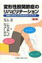 変形性股関節症のリハビリテーション第2版 患者とセラピストのためのガイドブック 土屋辰夫
