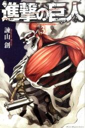<strong>進撃の巨人</strong>(3) (少年マガジンKC) [ 諫山創 ]