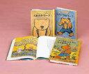 くまの子ウーフの童話集(全3巻) (くまの子ウーフの童話集)