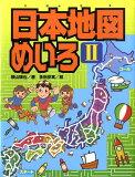 日本地図めいろ(2) [ 横山験也 ]