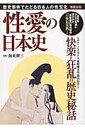 性愛の日本史 [ 加来耕三 ]