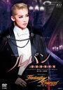 月組 宝塚大劇場公演 『ルパン -ARS?NE LUPIN-』『Fantastic Energy!』