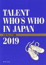 日本タレント名鑑(2019年度版) TALENT WHO'S WHO IN JAPAN