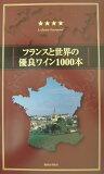 フランスと世界の優良ワイン1000本(2001/2002年版) [ Le Bottin Gourmand ]