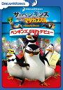 楽天楽天ブックスザ・ペンギンズ from マダガスカル ペンギンズ、DVDデビュー [ ジェフ・ベネット ]