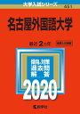 名古屋外国語大学 2020年版;No.451 (大学入試シリーズ) [ 教学社編集部 ]