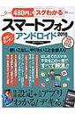 480円でスグわかるスマートフォンアンドロイド(2016)