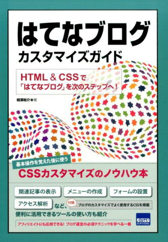 はてなブログカスタマイズガイド HTML & CSSで「はてなブログ」を次のステッ [ 相澤裕介 ]