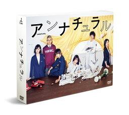 アンナチュラル DVD-BOX [ <strong>石原さとみ</strong> ]