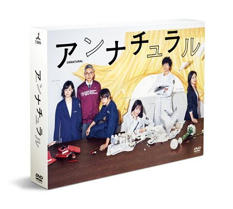 アンナチュラル DVD-BOX [ 石原さとみ ]