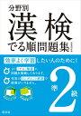 漢検でる順問題集(準2級)〔新装4訂版〕 [ 旺文社 ]