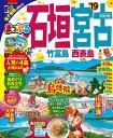 石垣・宮古mini('19) 竹富島・西表島 感動!島体験 (まっぷるマガジン)
