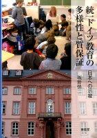 統一ドイツ教育の多様性と質保証