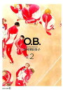 O.B.(2) [ 中村明日美子 ]
