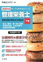 管理栄養士国家試験対策完全合格教本(2020年版 下巻) 社会・環境/食べ物と健康/栄養教育論/公衆栄養学/給食経営管 (オープンセサミシリーズ) [ 東京アカデミー ]