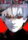 東京喰種:re(7) (ヤングジャンプコミックス) [ 石田...
