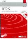 IFRS基準2016 [ IFRS財団 ]