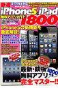 厳選iPhone5&iPad無料アプリガイド1800