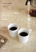 コーヒーを楽しむ。
