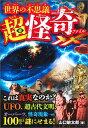 世界の不思議超怪奇ファイルXX UFO・超古代文明・オーパーツ怪奇現象100以上の [ 山口敏太郎